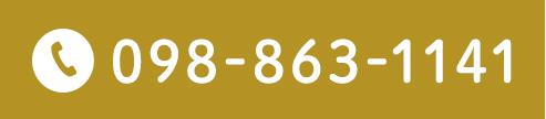 098-863-1141